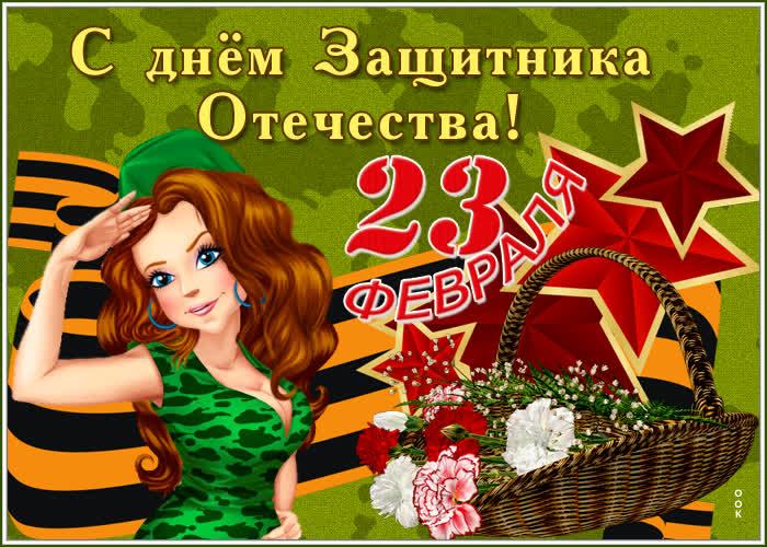 Поздравления к 23 февраля: стихи, открытки, гифки | Gorsite.ru